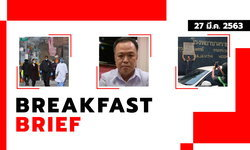 Sanook คลุกข่าวเช้า 27 มี.ค. 63 อนุทิน ตำหนิบุคลากรแพทย์ป่วยโควิด-19 จนเจอถล่มยับ!