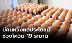 ผู้เลี้ยงไก่ไข่คาด สัปดาห์หน้าราคาปกติ
