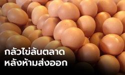 เอกชนห่วง ไข่ไก่อาจล้นตลาด หลังมีคำสั่งห้ามส่งออก