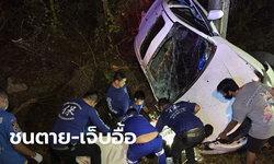 สาวเบญจเพสขับเก๋งเฉี่ยวจยย. ก่อนเสียหลักชนรถจอดริมถนน ตาย 2 เจ็บ 5