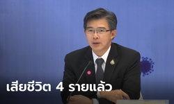 สาธารณสุขแถลง คนไทยเสียชีวิตจากโควิด-19 เพิ่ม 3 ราย พบผู้ป่วยเพิ่มอีก 106 ราย