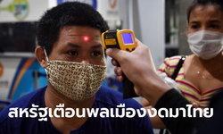 สหรัฐเตือนโควิด-19 ในไทยสู่ระดับ 3 เลี่ยงเดินทางได้ เลี่ยง! ชี้ไวรัสโคโรนาระบาดไปทั่วแล้ว