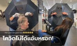ช่างทำผมผวาโควิด-19 ใช้ร่มเป็นเกราะกำบัง พร้อมเจาะช่องมือลอดเสริมสวยให้ลูกค้า
