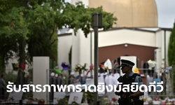 มือปืนออสซี่ อยู่ๆ กลับคำกลางศาล รับสารภาพกราดยิงมัสยิดนิวซีแลนด์ สังเวย 51 ศพ