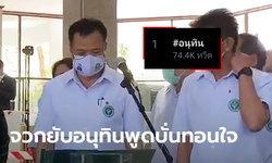 โซเชียลถล่มเละ #อนุทิน หลังตำหนิบุคลากรแพทย์ไม่รู้จักกักตัวเองจนติดโควิด-19