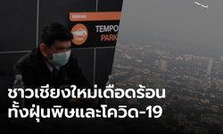 ส.ส.เพื่อไทยโอด เมืองเชียงใหม่หนักทั้ง PM2.5 และ โควิด-19