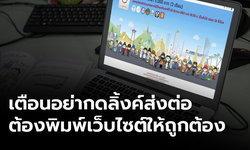 เตือนคนลงทะเบียน www.เราไม่ทิ้งกัน.com อย่าเข้าผิดเว็บ หวั่นคนร้ายหลอกเอาข้อมูลส่วนตัว