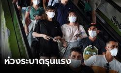 ประชาชนจิตตก เสพข่าวโควิด-19 ห่วงการระบาดรุนแรง