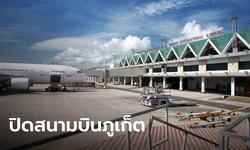 เตรียมล็อกดาวน์ 100% ผู้ว่าฯ ภูเก็ตสั่งปิดสนามบิน 10 เม.ย. ถึง 30 เม.ย.