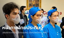 """วชิรพยาบาลเปิดตัว """"หน้ากาก N99"""" คิดค้นสร้างเอง มาตรฐานสูงกว่า N95"""