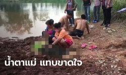 น้ำตาไหลพราก! เด็กสาวช่วยเพื่อนจมน้ำ สุดท้ายกอดคอกันดับต่อหน้าเพื่อน