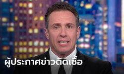 สปิริต! ผู้ประกาศข่าว CNN ติดเชื้อโควิด-19 แต่ยังขออ่านข่าวจากที่บ้าน