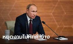 """มาตรการรับมือโควิด-19 รัสเซีย สุดปัง! ให้ทุกคน """"หยุดงานแบบได้ค่าจ้าง"""" ถึงสิ้น เม.ย."""