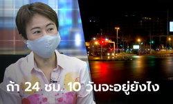 ผู้เชี่ยวชาญด้านภัยพิบัติ ไขข้อสงสัย ทำไมไทยยังใช้เคอร์ฟิว 24 ชั่วโมงไม่ได้