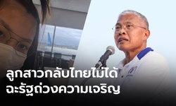 """""""วัฒนา"""" โวยมาตรการชะลอเดินทาง ลูกสาวกลับไทยไม่ได้ ฉะรัฐถ่วงความเจริญ"""
