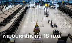 สำนักงานการบินพลเรือนฯ ประกาศขยายเวลาห้ามเครื่องบินเข้าไทย จนถึง 18 เม.ย.นี้