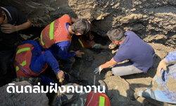 ดินโคลนถล่มทับคนงานวางท่อน้ำทิ้ง ปากซอยเอกมัย ฝังกลบร่างดับ 1 ศพ อีกรายสาหัส
