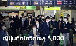 ผู้ป่วยโควิด-19 ญี่ปุ่นทะลุ 5,000 คน ภาวะฉุกเฉินคว้าน้ำเหลว กักประชาชนอยู่บ้านไม่ได้ผล