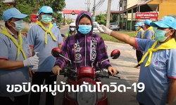 30 หมู่บ้านใน จ.ขอนแก่น เสนอตัวขอซีลชุมชน ป้องกันโควิด-19 ระบาด