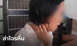 โจรหื่นไม่สนเคอร์ฟิว บุกบ้านยายวัย 65 ปี หวังข่มขืน ก่อนเปลี่ยนใจฉกเงินหนี
