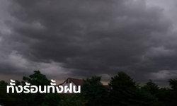 สงกรานต์ชุ่มฉ่ำ! เตือนพายุฤดูร้อน เหนือ-อีสาน-กลาง-ตะวันออก ฝนฟ้าคะนอง ลูกเห็บตก