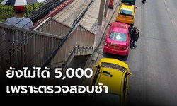 แท็กซี่โอดยังไม่ได้รับเงินเยียวยา 5,000 เพราะตรวจสอบช้า