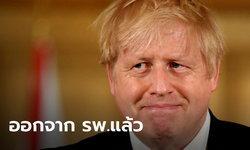 โล่ง! นายกฯ อังกฤษ ออกจากโรงพยาบาลแล้ว หลังอาการป่วยโควิด-19 ดีขึ้น