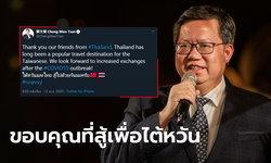 นายกเล็กเมืองเถาหยวน ขอบคุณคนไทย หลังปะทะฝีปากชาวเน็ตจีน ปมสถานะไต้หวัน