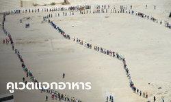 เปิดภาพ ชาวคูเวตต่อแถวรอรับอาหารยาวเหยียด หลังรัฐบาลสั่งปิดเมือง 2 สัปดาห์