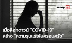 """เมื่อมาตรการล็อกดาวน์ช่วง """"COVID-19"""" นำไปสู่กับดัก """"ความรุนแรงในครอบครัว"""""""