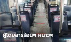 คนขับรถเมล์ติดโควิด-19 เพจดังคาใจผ่านมาเป็นสัปดาห์ ไม่ประกาศเตือนผู้โดยสาร