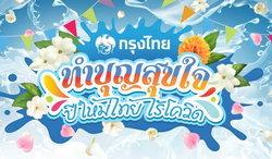 กรุงไทยชวนทำบุญสุขใจ ปีใหม่ไทย ไร้โควิดผ่าน songkran2563.com