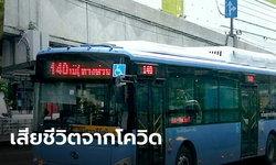 คนขับรถเมล์สาย 140 เสียชีวิตจากโควิด-19 กักตัวคนใกล้ชิด 18 คน ผู้โดยสารให้สังเกตอาการ