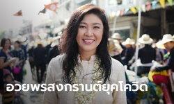 อดีตนายกฯ ยิ่งลักษณ์ โพสต์สงกรานต์ 63 วอนคนไทยอยู่บ้านสู้โควิด หนุนใจธุรกิจอย่าเพิ่งท้อ