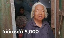 แม่ลูกอนาถานอนใต้เมรุ อดมื้อกินมื้อมีรายได้จากศพ ไม่รู้เรื่องเงินเราไม่ทิ้งกัน 5,000