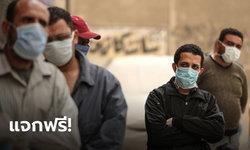 """""""กองทัพอียิปต์"""" แจกหน้ากากอนามัยฟรีให้ประชาชน ต้านโควิด-19"""