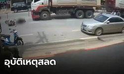 สุดสลด รถเก๋งเปิดประตูไม่ทันระวัง สาวขี่ จยย. ชนล้ม รถพ่วงตามหลังมาทับเสียชีวิต