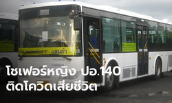 เปิดไทม์ไลน์ คนขับรถเมล์สาย 140 ติดโควิด-19 เสียชีวิต ทำงานกะเช้า-เปลี่ยนรถหลายคัน