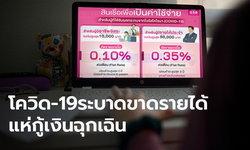 พิษโควิด-19 คนไทยแห่ขอกู้สินเชื่อฉุกเฉินออมสินแล้ว 520,847 ราย