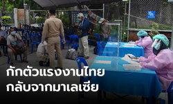 35 แรงงานไทย กลับจากมาเลเซีย เข้าสู่กระบวนการกักตัว
