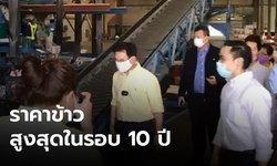 """""""จุรินทร์"""" ชี้ปีนี้ราคาข้าวสูงสุดในรอบ 10 ปี คุมเข้มการส่งออกไม่ให้กระทบคนไทย"""