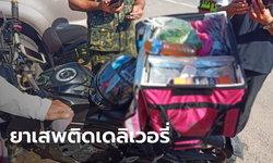 จับคาด่าน! หนุ่มเดลิเวอรี่ขับรถส่งกัญชา-น้ำกระท่อม บริการลูกค้าออกมาซื้อเองไม่ได้