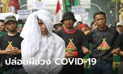 """""""ปล่อยผี"""" ช่วง COVID-19 มาตรการใหม่ของอินโดนีเซีย"""