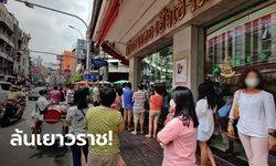 ประชาชนแห่ไปซื้อขายทองที่เยาวราช หลังเปิดตลาดเมื่อเช้าราคาพุ่งบาทละ 550