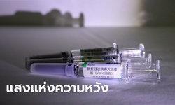 จีนเผยโฉม 2 วัคซีนโควิด-19 ชนิดเชื้อตาย ไฟเขียวทดลองทางคลินิก