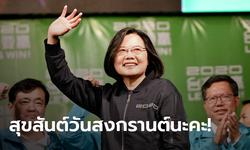 ไช่อิงเหวิน ประธานาธิบดีไต้หวัน อวยพรชาวไทยวันสงกรานต์ ให้เปี่ยมความสุขแม้เผชิญโควิด