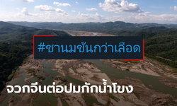 #ชานมข้นกว่าเลือด ภาคต่อชาวเน็ตไทยปะทะจีน จวกยับสถานทูตโพสต์กดดัน-เขื่อนแม่น้ำโขง