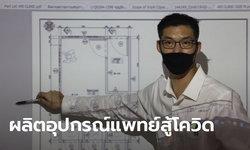 ธนาธร ช่วยโควิด-19 เผยเร่งผลิตอุปกรณ์แพทย์ แจกจ่ายโรงพยาบาลทั่วไทย