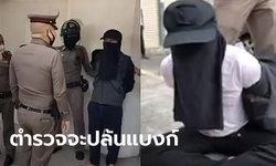 รวบชายมีพิรุธเตรียมปล้นธนาคารดังเมืองบางปะกง ที่แท้เป็นตำรวจสันติบาล