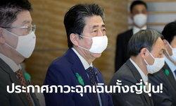 ญี่ปุ่นประกาศภาวะฉุกเฉินทั้งประเทศ! หลังโควิด-19 เริ่มลามหนัก วอนประชาชนอยู่บ้านคุมโรค